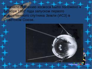 Начало освоению космоса было положено 4 октября 1957 года запуском первого и