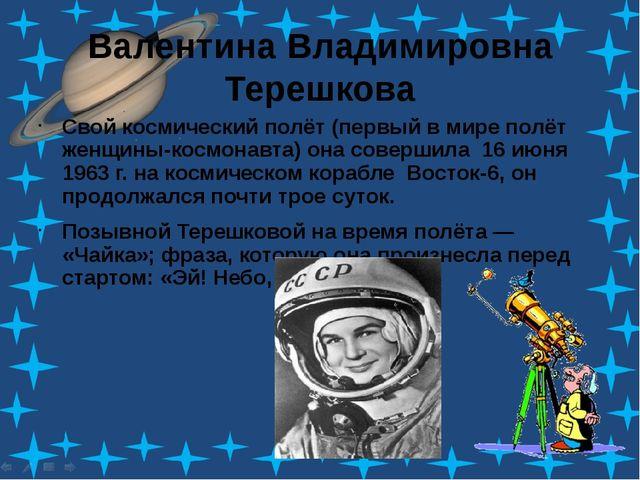 Валентина Владимировна Терешкова Свой космический полёт (первый в мире полёт...