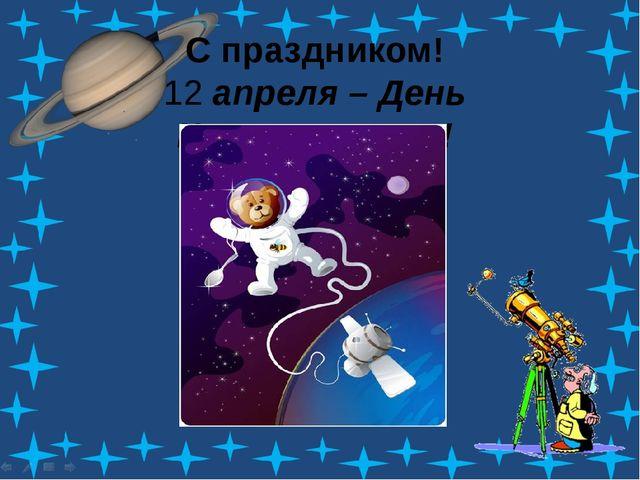 С праздником! 12 апреля – День Космонавтики!