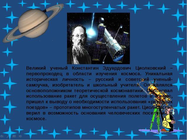 Великий ученый Константин Эдуардович Циолковский – первопроходец в области из...