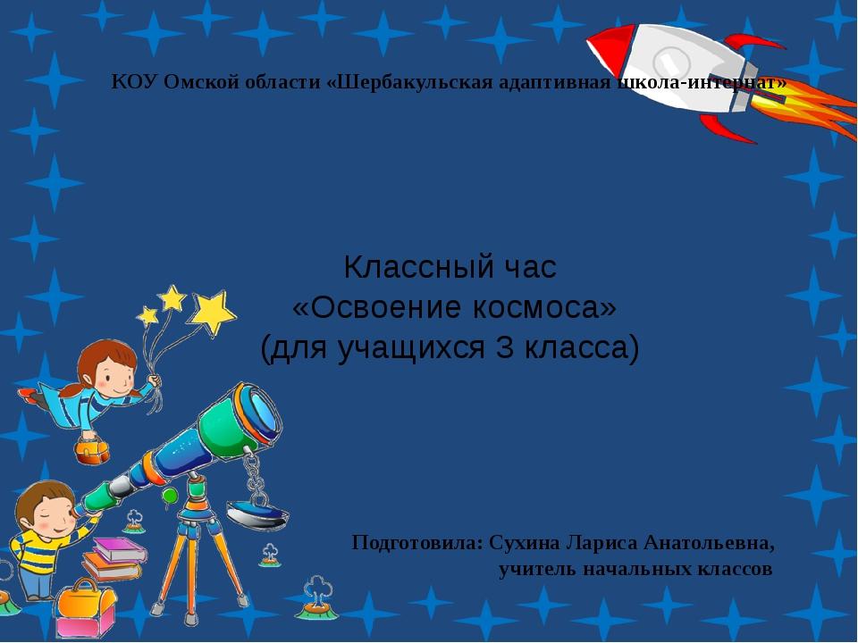 Классный час «Освоение космоса» (для учащихся 3 класса) КОУ Омской области «Ш...