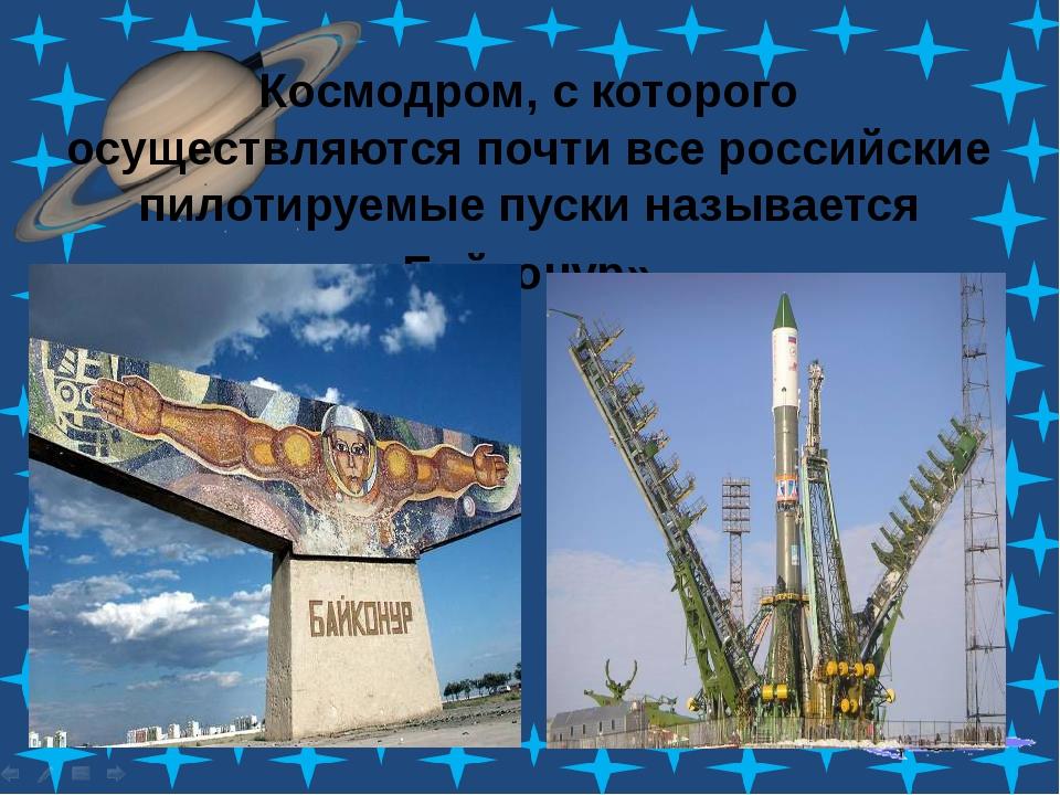 Космодром, с которого осуществляются почти все российские пилотируемые пуски...