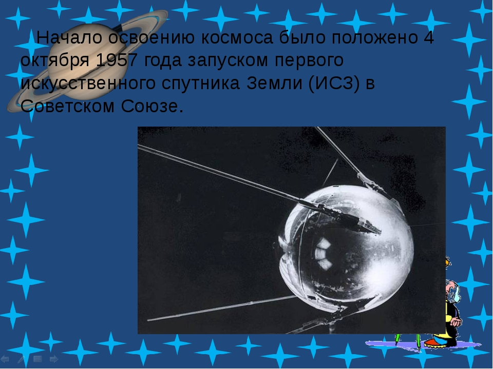 Начало освоению космоса было положено 4 октября 1957 года запуском первого и...