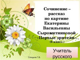 Сочинение – рассказ по картине Екатерины Васильевны Сыромятниковой «Первые з