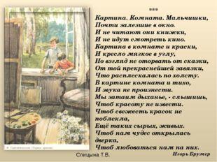 *** Картина. Комната. Мальчишки, Почти залезшие в окно. И не читают они книжк