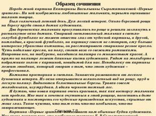 Образец сочинения Передо мной картина Екатерины Васильевны Сыромятниковой «Пе