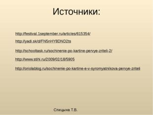 Источники: Спицына Т.В. http://festival.1september.ru/articles/615354/ http:/
