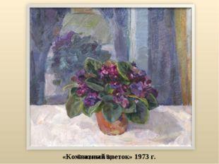 «Комнатный цветок» 1973 г. Спицына Т.В.