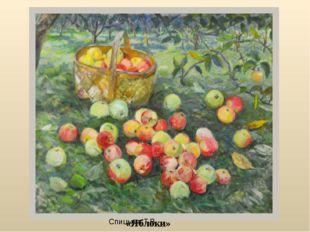 «Яблоки» Спицына Т.В.