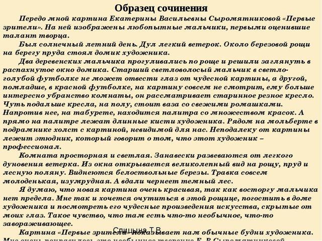 Образец сочинения Передо мной картина Екатерины Васильевны Сыромятниковой «Пе...