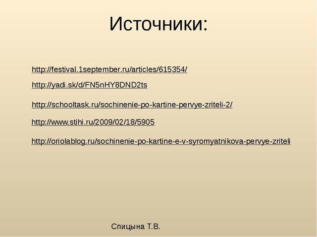 Источники: Спицына Т.В. http://festival.1september.ru/articles/615354/ http:/...