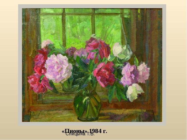 «Пионы» 1984 г. Спицына Т.В.