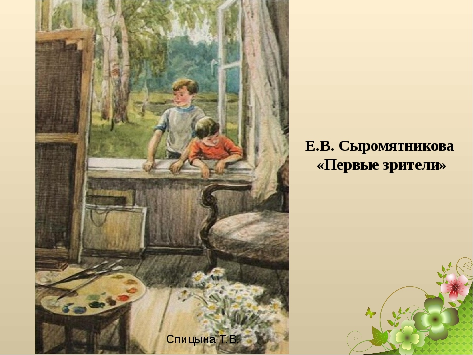 Е.В. Сыромятникова «Первые зрители» Спицына Т.В.