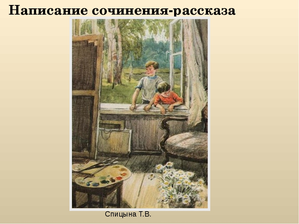 Написание сочинения-рассказа Спицына Т.В.