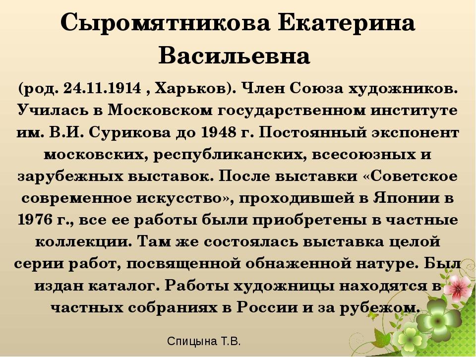 Сыромятникова Екатерина Васильевна (род. 24.11.1914 , Харьков). Член Союза ху...