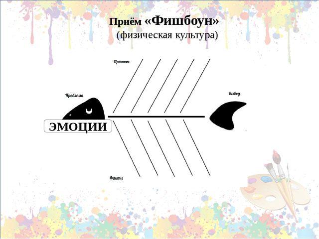 Приём «Фишбоун» (физическая культура) ЭМОЦИИ