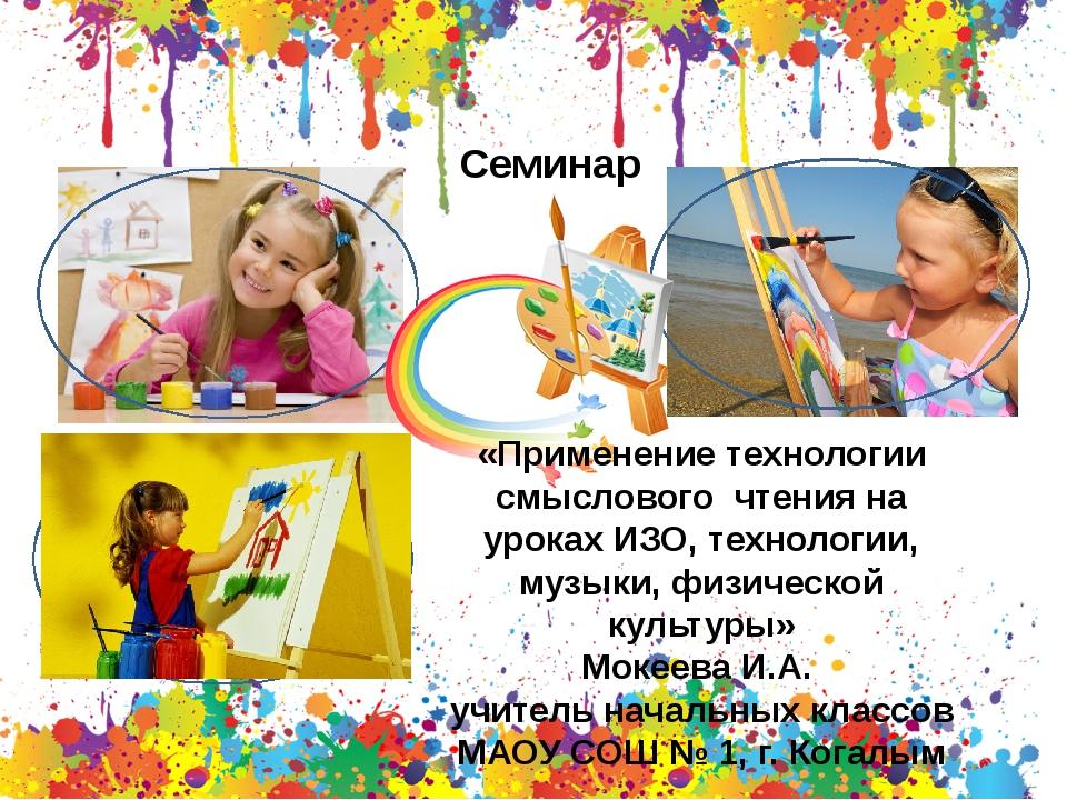 Семинар «Применение технологии смыслового чтения на уроках ИЗО, технологии,...