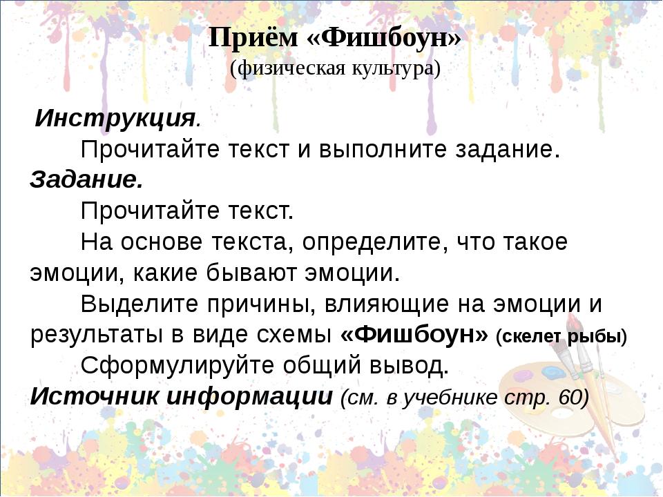 Приём «Фишбоун» (физическая культура) Инструкция. Прочитайте текст и выполнит...