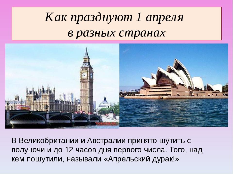 Как празднуют 1 апреля в разных странах В Великобритании и Австралии принято...