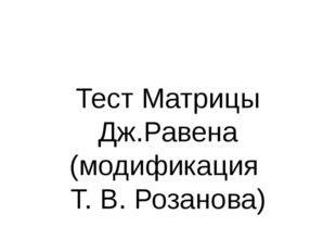 Тест Матрицы Дж.Равена (модификация Т. В. Розанова)