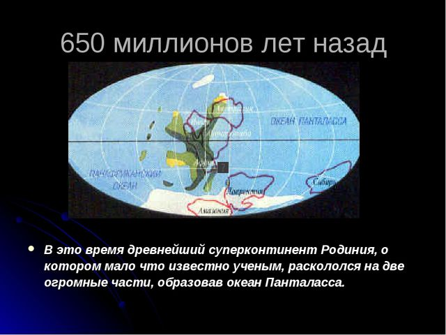 650 миллионов лет назад В это время древнейший суперконтинент Родиния, о кото...