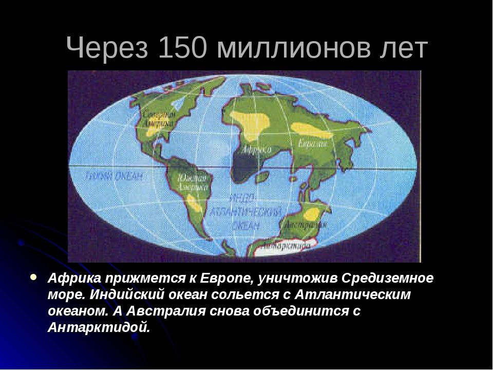 Через 150 миллионов лет Африка прижмется к Европе, уничтожив Средиземное море...