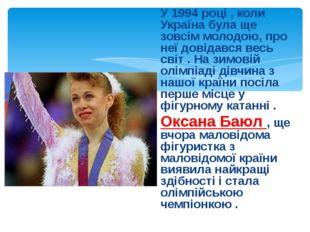 У 1994 році , коли Україна була ще зовсім молодою, про неї довідався весь сві