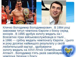 Кличко Володимир Володимирович . В 1994 році завоював титул чемпіона Європи з