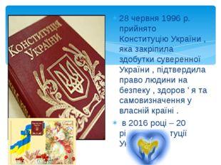 28 червня 1996р. прийнято Конституцію України , яка закріпила здобутки сувер