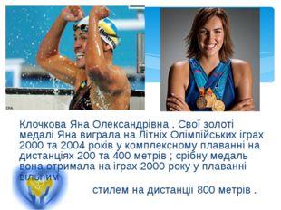 Клочкова Яна Олександрівна . Свої золоті медалі Яна виграла на Літніх Олімпій