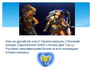 Вже на другий рік участі Україна виграла ( Пісенний конкурс Євробачення 2004)