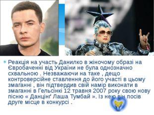 Реакція на участь Данилко в жіночому образі на Євробаченні від України не бул