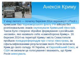 У кінці лютого— початку березня 2014 перекинуті з Росії і кримських баз Чорн