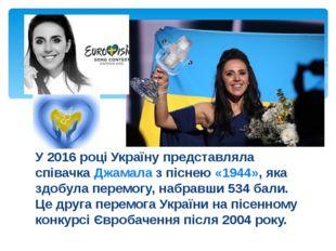 У 2016 році Україну представляла співачка Джамала з піснею «1944», яка здобу