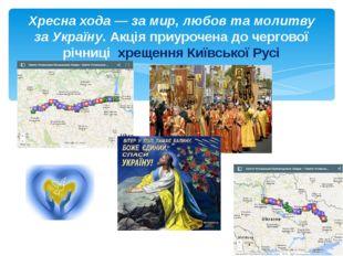 Хресна хода— за мир, любов та молитву за Україну. Акція приурочена до чергов