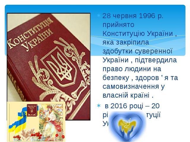 28 червня 1996р. прийнято Конституцію України , яка закріпила здобутки сувер...