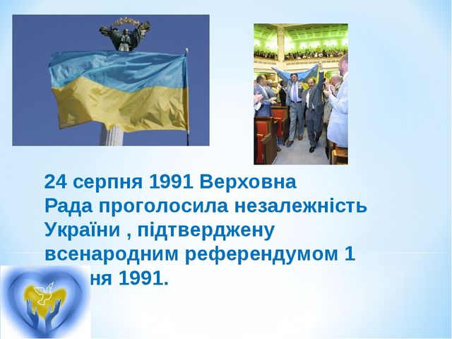 24 серпня 1991 Верховна Радапроголосила незалежність України , підтверджену...