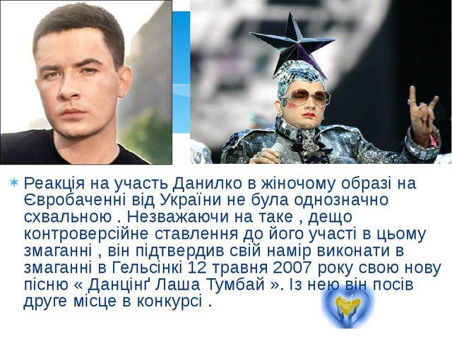 Реакція на участь Данилко в жіночому образі на Євробаченні від України не бул...