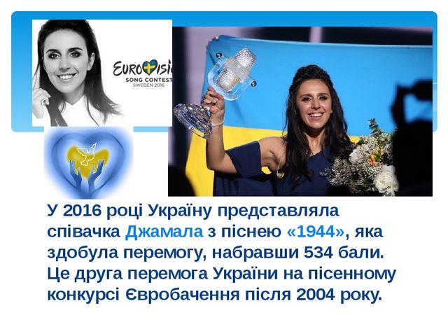 У 2016 році Україну представляла співачка Джамала з піснею «1944», яка здобу...