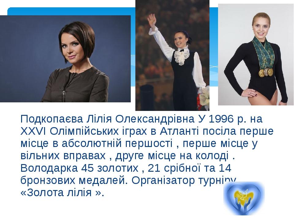 Подкопаєва Лілія Олександрівна У 1996р. на XXVI Олімпійських іграх в Атланті...