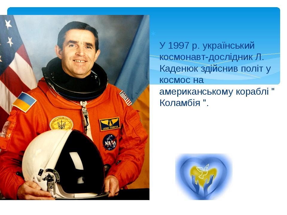 У 1997 р. український космонавт-дослідник Л. Каденюк здійснив політ у космос...