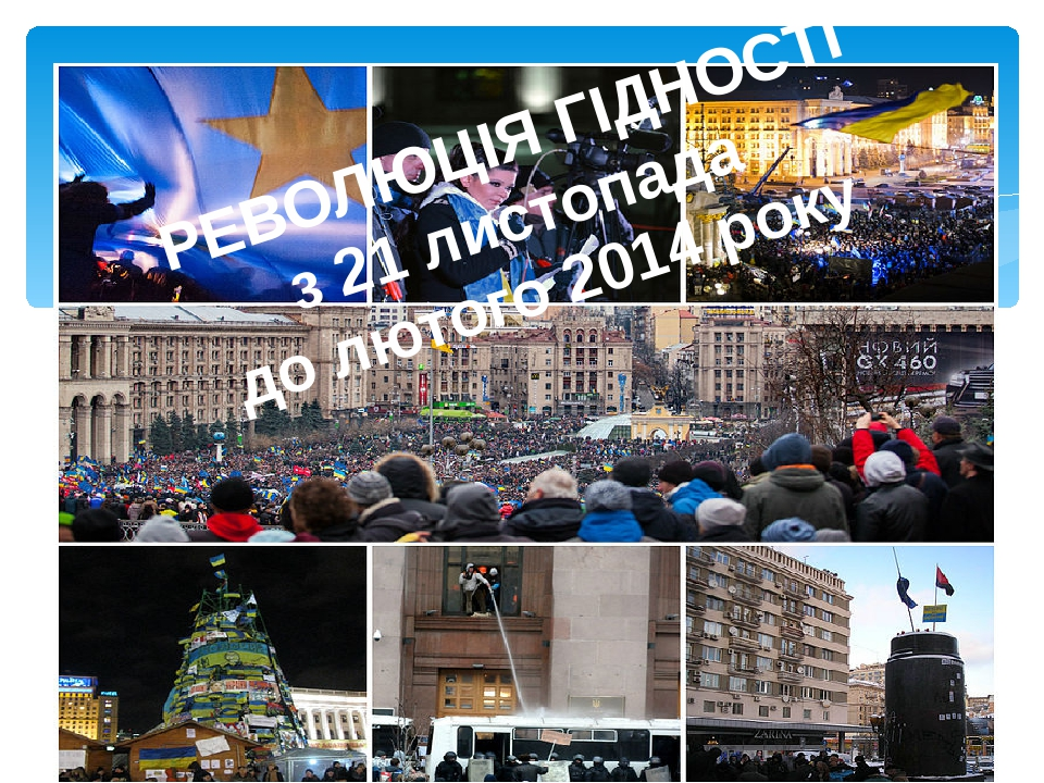 РЕВОЛЮЦІЯ ГІДНОСТІ з 21 листопада до лютого 2014 року