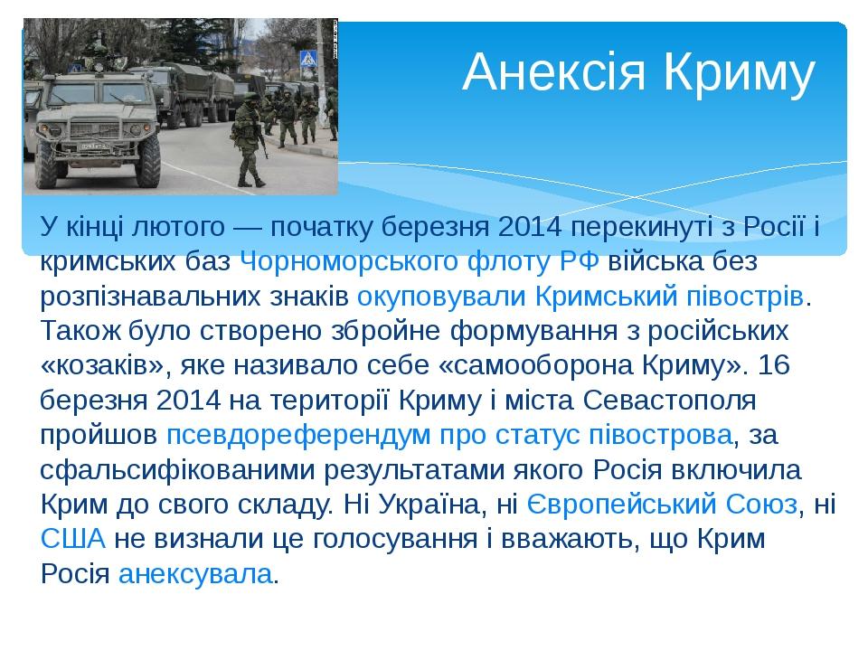 У кінці лютого— початку березня 2014 перекинуті з Росії і кримських баз Чорн...