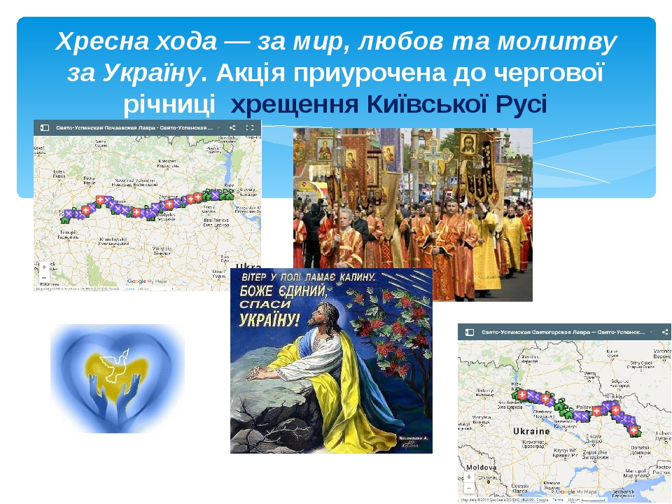 Хресна хода— за мир, любов та молитву за Україну. Акція приурочена до чергов...