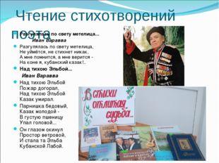 Чтение стихотворений поэта Разгулялась по свету метелица... Иван Варавва Раз