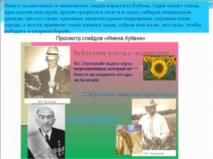Много талантливых и знаменитых людей взрастила Кубань. Одни пишут стихи, прос