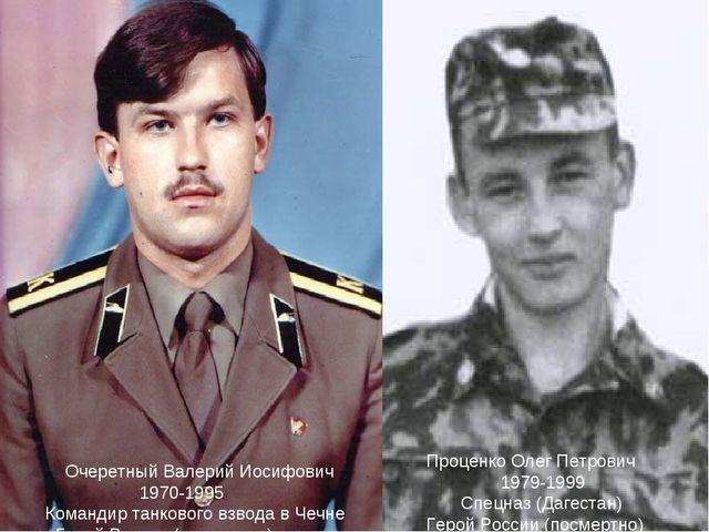 Очеретный Валерий Иосифович 1970-1995 Командир танкового взвода в Чечне Геро...