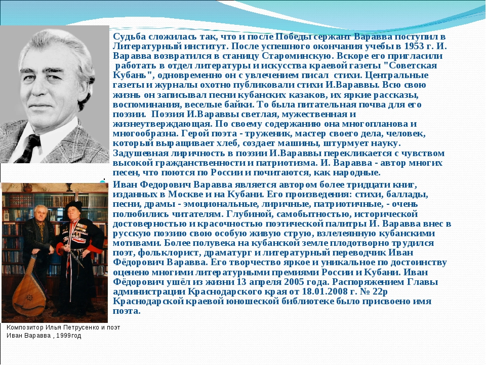 Судьба сложилась так, что и после Победы сержант Варавва поступил в Литератур...