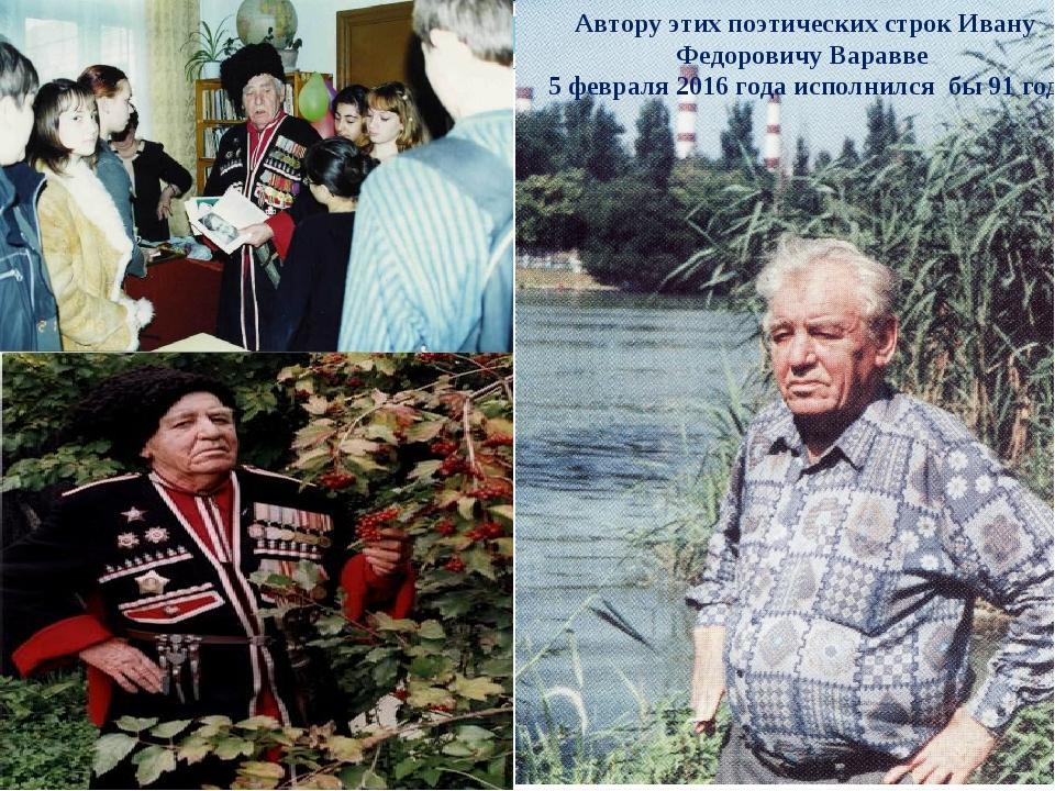 Автору этих поэтических строк Ивану Федоровичу Варавве 5 февраля 2016 года ис...