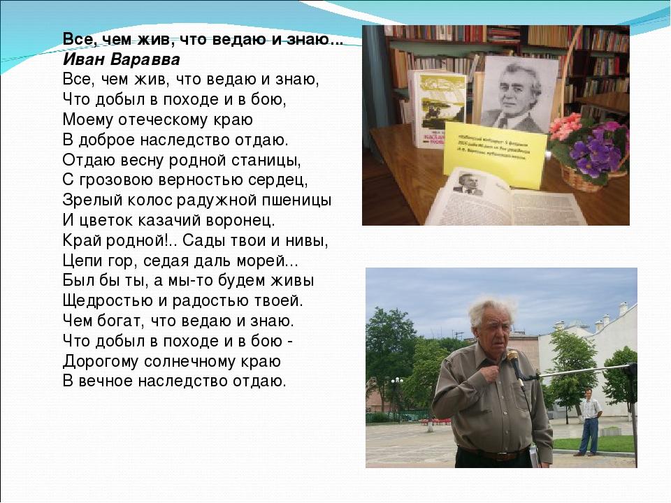 Все, чем жив, что ведаю и знаю... Иван Варавва Все, чем жив, что ведаю и знаю...